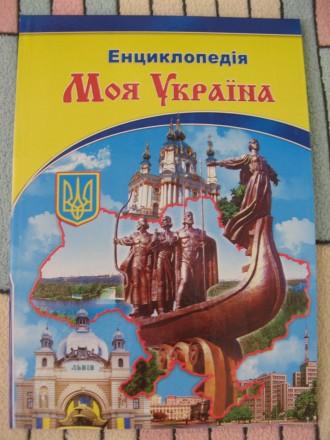Моя Україна. Ілюстрована енциклопедія для дітей. Полтава. фото 1