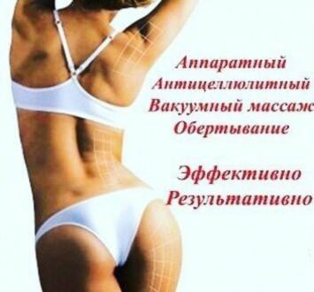 Милые дамы !  Если Вы недовольны отражением своего тела в зеркале , у Вас целл. Запорожье, Запорожская область. фото 2