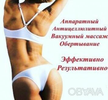 Милые дамы !  Если Вы недовольны отражением своего тела в зеркале , у Вас целл. Запорожье, Запорожская область. фото 1