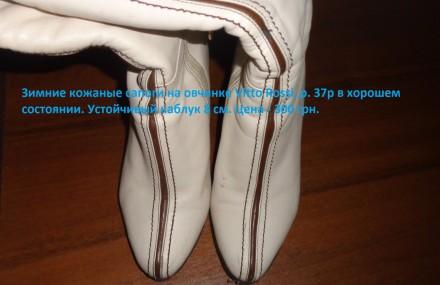 Зимние кожаные сапоги на овчинке Vitto Rossi. Николаев. фото 1