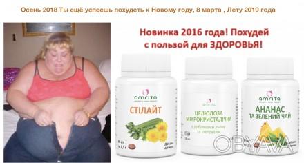 Акционный набор: Комплекс снижения веса: Стилайт+ ананас и зеленый чай+ МКЦ  Б. Киев, Киевская область. фото 1