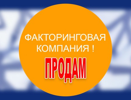 Продам факторинговую финансовую компанию. Киев. фото 1