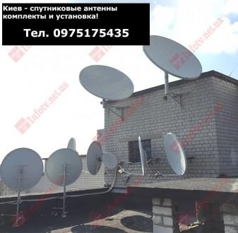 Спутниковая антенна - установка и комплект спутниковой антенны в Киеве. Новгородкa. фото 1