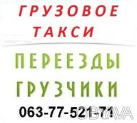 Осуществим полные или частичный переезд, Квартир, Офисов, Складов, Дач и т.д Пер. Одесса, Одесская область. фото 2