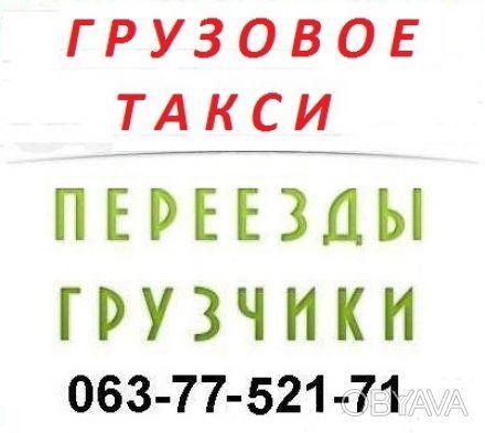 Осуществим полные или частичный переезд, Квартир, Офисов, Складов, Дач и т.д Пер. Одесса, Одесская область. фото 1