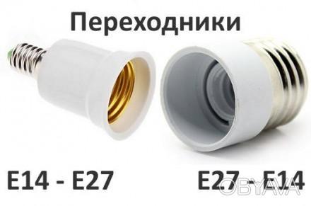 Переходники для ламп с цоколем Е14(миньон) на Е27(стандарт) или Е27(стандарт) на. Киев, Киевская область. фото 1
