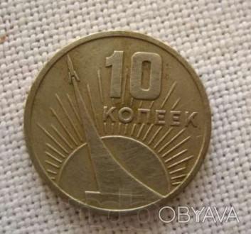 Монета 10 копеек юбилейная 1917-67 гг.