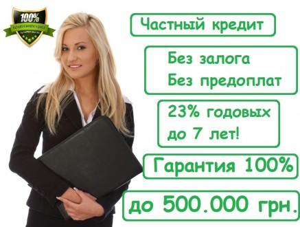 Займ от частного кредитора для Украины! Без залога за 1 час. Гарантия.. Днепр. фото 1