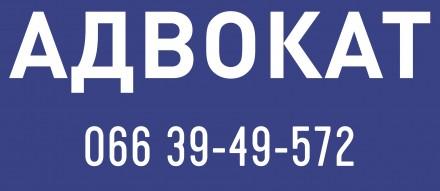Услуги адвоката по судебным спорам. Харьков. фото 1