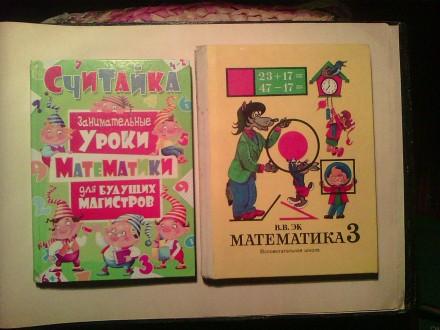 Продам Математика 3 класс (вспомагательная школа )1989 года.. Новоайдар. фото 1