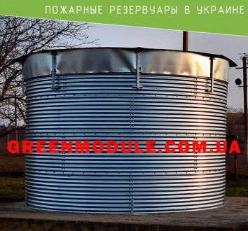 Пожарные резервуары, цена, сборка, доставка. Киев. фото 1