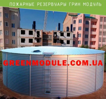Купить пожарные резервуары в Украине. Киев. фото 1