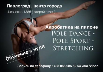 Pole dance Pole Sport Stretching акробатика на пилоне. Павлоград. фото 1