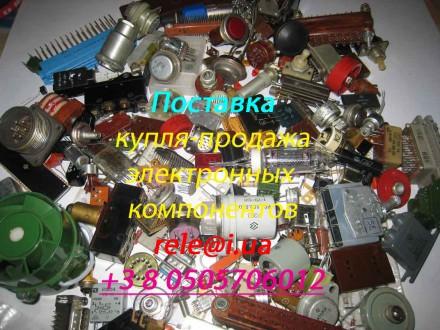 Поставка ,купля,продажа электронных компонентов. Донецк. фото 1