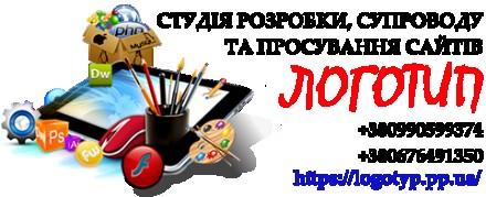 Створення сайтів. Розробка, просування, оптимізація, супровід. Ивано-Франковск. фото 1