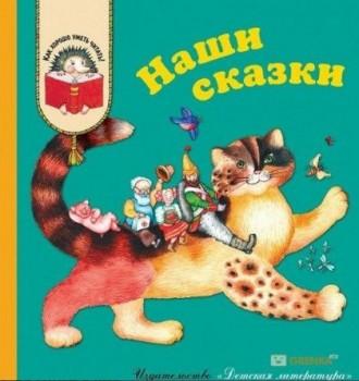Наши сказки. Одесса. фото 1