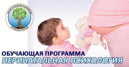 Перинатальная психология. Обучающая программа.. Киев. фото 1