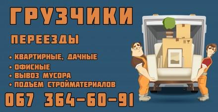Грузчики, переезды, грузоперевозки. Киев.. Киев. фото 1
