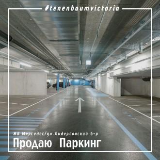 Продам место в подземном паркинге в ЖК Мерседес. Одесса. фото 1