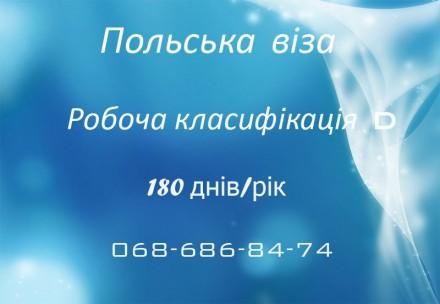 Віза робоча польська. Львов. фото 1
