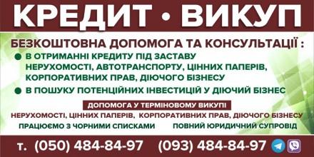 Быстро! Кредит займ ссуда позика под залог !выгодные условия+помощь!. Запорожье. фото 1