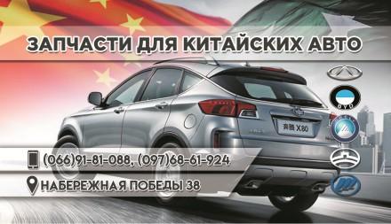 Запчасти на Китайские Авто. Днепр. фото 1