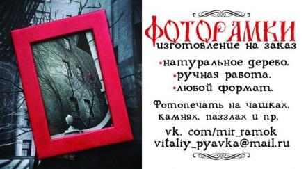 Описание  Составляющие:1 рамка 13*18 и 12 рамок 10*15 см., Материал:ольха За. Киев, Киевская область. фото 6