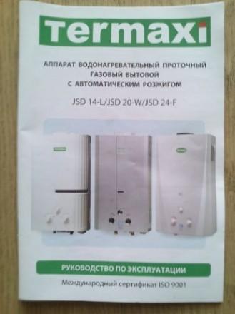 Руководство по эксплуатации газовой колонки Termaxi. Николаев. фото 1
