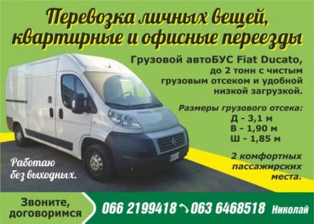 Грузоперевозки,выходных нет!!!Чернигов ,вся Украина,. Чернигов. фото 1