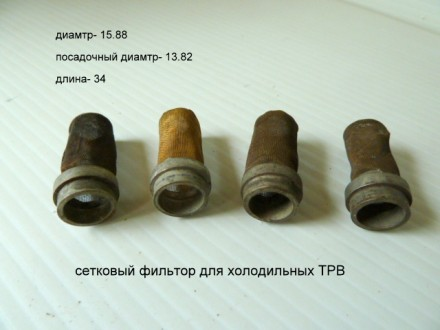 Сетчатый фильтр для ТРВ (ХОУ). Запорожье. фото 1