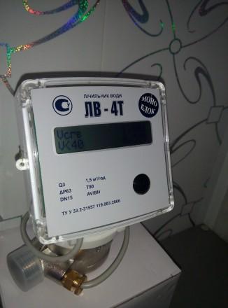 Акция! Доставка в подарок! ЛВ-4Т моноблок счетчик горячей воды. Львов. фото 1