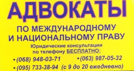 Адвокат Юрист Консультация Бесплатно Запорожье. Запорожье. фото 1