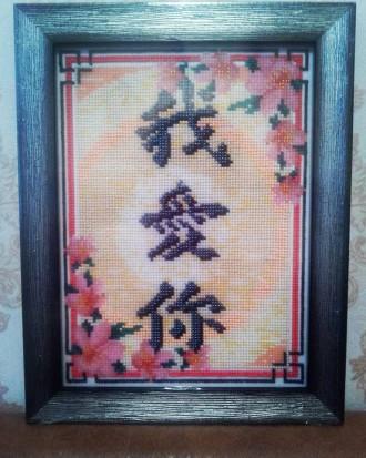 Картина бисером ручной работы иероглиф