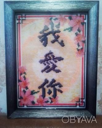 ee4117b0b9f6d1 ᐈ Картина бисером ручной работы иероглиф