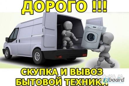СКУПКА Б/У Стиральных Машин в Любом состоянии!ДОРОГО!