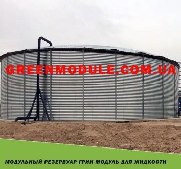 Модульный резервуар Грин Модуль для жидкости. Киев. фото 1