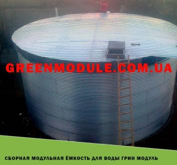 Сборная модульная ёмкость для воды Грин Модуль. Киев. фото 1