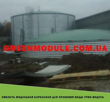 Емкость модульная каркасная для хранения воды Грин Модуль. Киев. фото 1