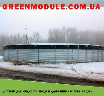 Цистерна для жидкости, воды и удобрений КАС Грин Модуль. Киев. фото 1