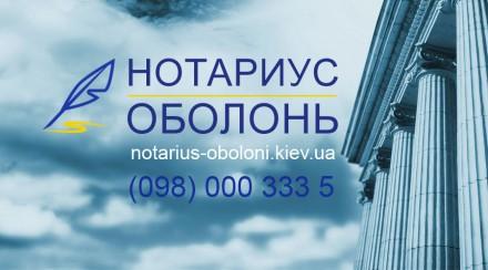 Нотариус на Оболони. Киев. фото 1