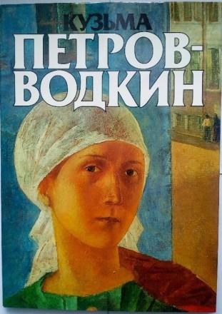 Продам книгу альбом  Кузьма Петров-Водкин. Киев. фото 1