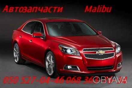 Шевроле Малибу дверь задняя левая правая.  Chevrolet Malibu запчасти  .         . Киев, Киевская область. фото 1