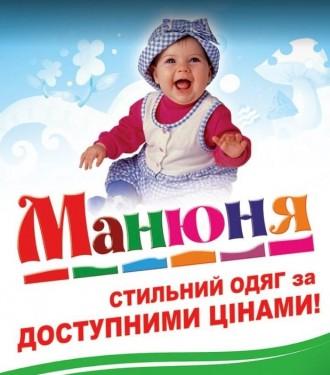 Продається сайт на Prom.ua - по продажу дитячого одягу.  manynia.com.ua В варт. Ивано-Франковск, Ивано-Франковская область. фото 2