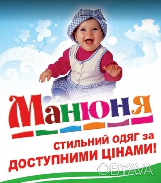 Продається сайт на Prom.ua - по продажу дитячого одягу.  manynia.com.ua В варт. Ивано-Франковск, Ивано-Франковская область. фото 1