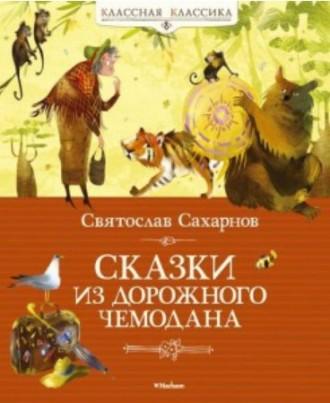 Сказки из дорожного чемодана. Одесса. фото 1