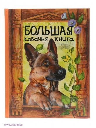 Большая собачья книга. Одесса. фото 1