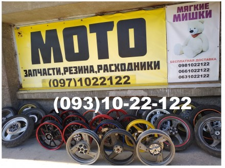 Диск колесный пара колесо zs200gs zs250gs viper v200cr v200f2 mt200-10 mt250-10b. Кременчуг. фото 1