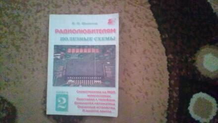 Книги радиолюбителю. Киев. фото 1