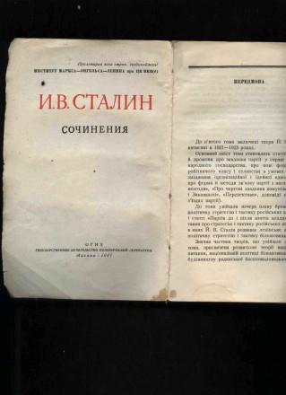Сталин И.В. Сочинения. Том 5. 1947 год издания.. Харьков. фото 1