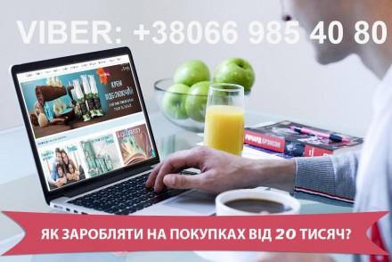Українська онлайн-кар'єра. Львов. фото 1